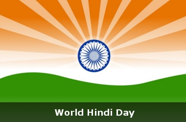 World Hindi Day: 10th January