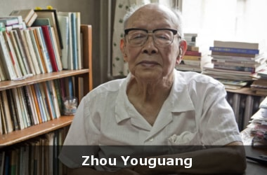 Chinese linguist Zhou Youguang who invented the Pinyin system passes away